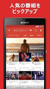 Androidアプリ「ソニーの Video & TV SideView」のスクリーンショット 3枚目