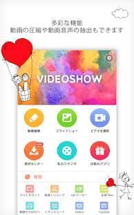 Androidアプリ「動画編集はVideoShow - 魔法のビデオエディタ」のスクリーンショット 1枚目