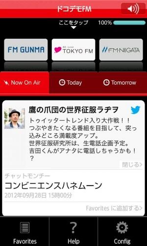 Androidアプリ「ドコデモFM」のスクリーンショット 1枚目