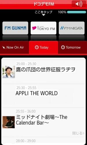 Androidアプリ「ドコデモFM」のスクリーンショット 2枚目