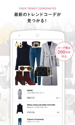 Androidアプリ「ファッションコーディネート IQON[アイコン]」のスクリーンショット 3枚目
