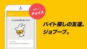 Androidアプリ「バイトアプリ/バイト探しはタウンワーク」のスクリーンショット 4枚目