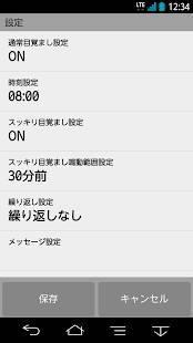 Androidアプリ「スッキリ目覚まし」のスクリーンショット 2枚目