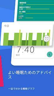 Androidアプリ「Sleep as Android 💤 睡眠サイクルを解析する目覚まし時計です」のスクリーンショット 4枚目