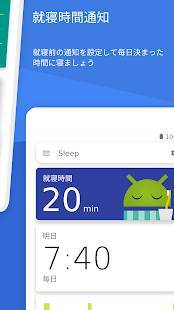 Androidアプリ「Sleep as Android 💤 睡眠サイクルを解析する目覚まし時計です」のスクリーンショット 5枚目