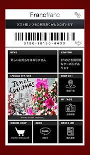 Androidアプリ「Francfranc」のスクリーンショット 1枚目