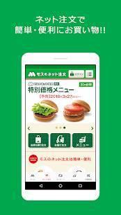 Androidアプリ「モスバーガー」のスクリーンショット 4枚目