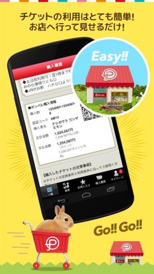Androidアプリ「ポンパレ」のスクリーンショット 4枚目