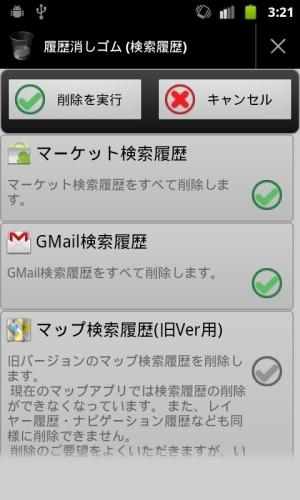 Androidアプリ「履歴消しゴム」のスクリーンショット 2枚目