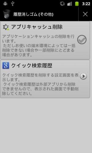 Androidアプリ「履歴消しゴム」のスクリーンショット 3枚目