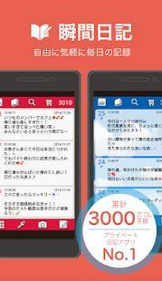 Androidアプリ「瞬間日記」のスクリーンショット 1枚目