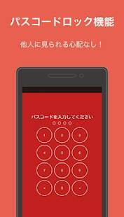 Androidアプリ「瞬間日記」のスクリーンショット 3枚目
