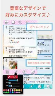Androidアプリ「瞬間日記」のスクリーンショット 2枚目