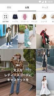 Androidアプリ「WEAR ファッションコーディネート」のスクリーンショット 5枚目