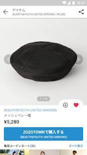 Androidアプリ「WEAR ファッションコーディネート」のスクリーンショット 2枚目