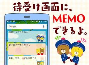 Androidアプリ「待受にメモ帳「がんばれ!ルルロロ」かわいいメモ帳ウィジェット」のスクリーンショット 1枚目