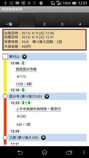 Androidアプリ「駅すぱあと 経路案内」のスクリーンショット 3枚目
