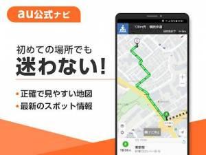 Androidアプリ「auナビウォーク ルート検索/乗換案内/地図/鉄道運行情報/時刻表/渋滞情報/混雑情報/屋内地図」のスクリーンショット 1枚目