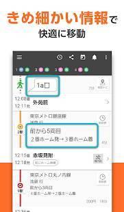 Androidアプリ「auナビウォーク ルート検索/乗換案内/地図/鉄道運行情報/時刻表/渋滞情報/混雑情報/屋内地図」のスクリーンショット 2枚目