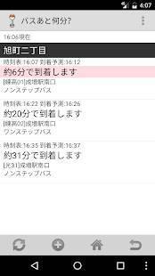 Androidアプリ「バスあと何分?(神奈中、国際興業、西武、関東、臨港他)」のスクリーンショット 1枚目