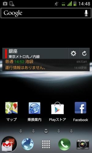 Androidアプリ「駅探(時刻表・運行情報ウィジェット)」のスクリーンショット 1枚目