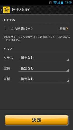 Androidアプリ「タイムズカープラス クイック検索」のスクリーンショット 5枚目