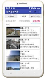 Androidアプリ「道路渋滞情報ビューア」のスクリーンショット 4枚目