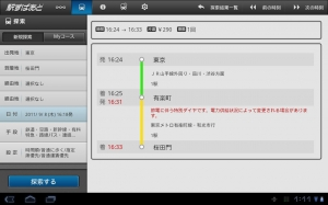 Androidアプリ「駅すぱあと for Tablet」のスクリーンショット 1枚目
