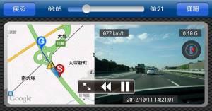 Androidアプリ「Safety Sight-接近アラート&ドライブレコーダー」のスクリーンショット 2枚目