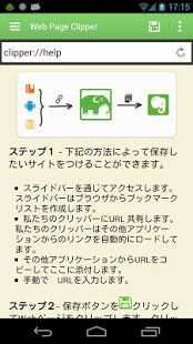Androidアプリ「Web Page Clipper (Evernote用)」のスクリーンショット 1枚目