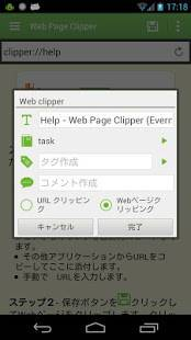 Androidアプリ「Web Page Clipper (Evernote用)」のスクリーンショット 2枚目