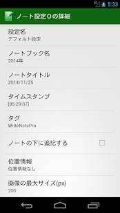 Androidアプリ「WriteNote Pro - 日記やメモを書く」のスクリーンショット 5枚目