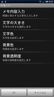 Androidアプリ「附箋メモウィジェット」のスクリーンショット 2枚目