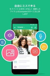 Androidアプリ「Dumpster ゴミ箱」のスクリーンショット 1枚目