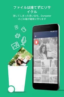 Androidアプリ「Dumpster ゴミ箱」のスクリーンショット 2枚目