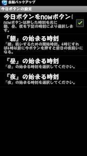 Androidアプリ「血圧記録」のスクリーンショット 5枚目
