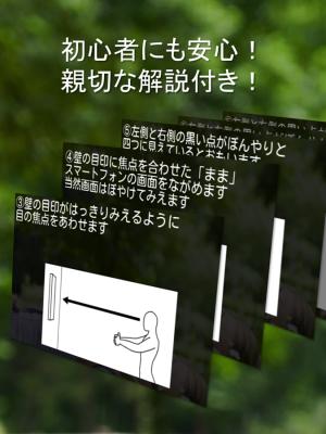 Androidアプリ「視力回復アイリフレッシュ」のスクリーンショット 5枚目