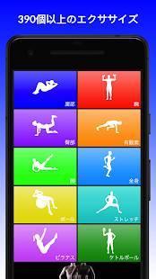Androidアプリ「デイリーワークアウト」のスクリーンショット 2枚目