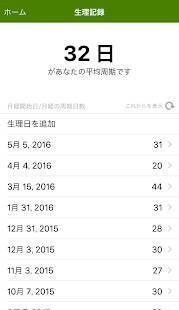 Androidアプリ「生理カレンダー・デラックス」のスクリーンショット 5枚目