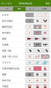 Androidアプリ「生理カレンダー・デラックス」のスクリーンショット 3枚目