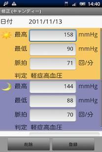 Androidアプリ「血圧帳」のスクリーンショット 5枚目