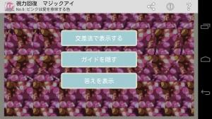 Androidアプリ「視力回復マジックアイ マジカルアイで話題になった!目が良くな」のスクリーンショット 3枚目