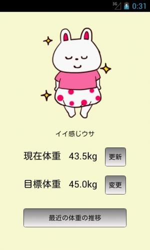 Androidアプリ「ウサコのダイエット記録」のスクリーンショット 2枚目