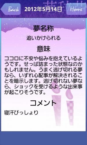 Androidアプリ「夢辞苑 ~あなたが見た夢が意味するものとは~」のスクリーンショット 4枚目
