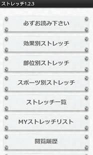 Androidアプリ「ストレッチ1.2.3」のスクリーンショット 2枚目