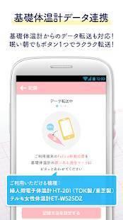 Androidアプリ「ルナルナ 体温ノート:基礎体温グラフで妊娠・妊活・体調管理」のスクリーンショット 5枚目