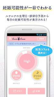 Androidアプリ「ルナルナ 体温ノート:基礎体温グラフで妊娠・妊活・体調管理」のスクリーンショット 3枚目