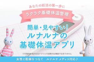 Androidアプリ「ルナルナ 体温ノート:基礎体温グラフで妊娠・妊活・体調管理」のスクリーンショット 1枚目