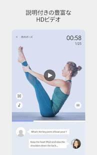 Androidアプリ「毎日ヨガ (Daily Yoga) - Yoga Fitness App」のスクリーンショット 4枚目