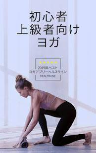Androidアプリ「毎日ヨガ (Daily Yoga) - Yoga Fitness App」のスクリーンショット 1枚目